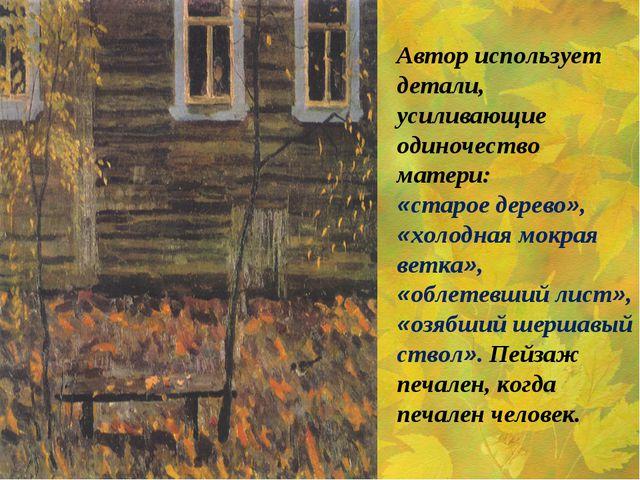 Автор использует детали, усиливающие одиночество матери: «старое дерево», «х...