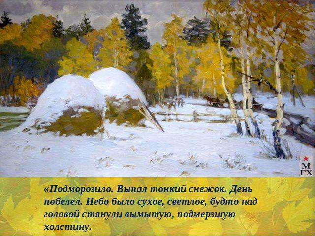 «Подморозило. Выпал тонкий снежок. День побелел. Небо было сухое, светлое, бу...