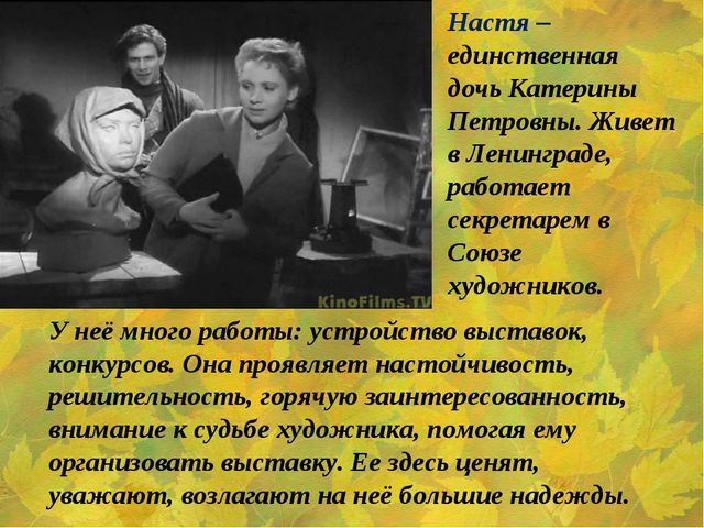 Настя – единственная дочь Катерины Петровны. Живет в Ленинграде, работает сек...
