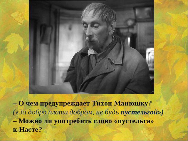 – Очем предупреждает Тихон Манюшку? («За добро плати добром, не будь пустель...