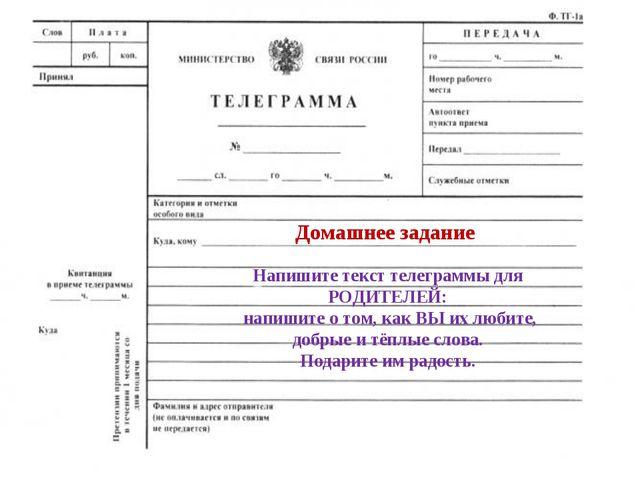 Домашнее задание Напишите текст телеграммы для РОДИТЕЛЕЙ: напишите о том, как...