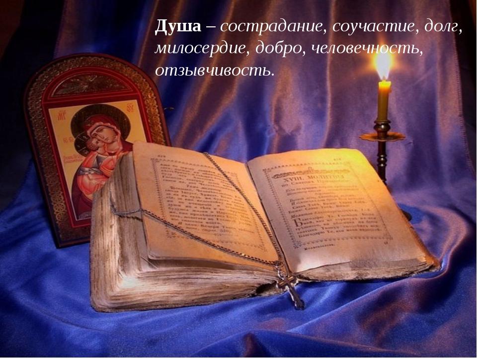 Душа – сострадание, соучастие, долг, милосердие, добро, человечность, отзывчи...
