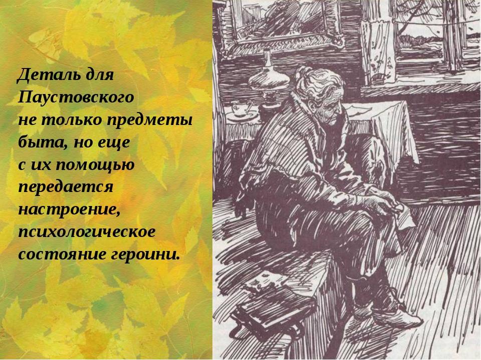 Деталь для Паустовского нетолько предметы быта, ноеще сихпомощью передает...
