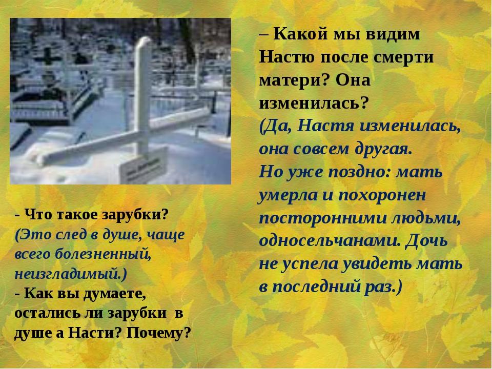 – Какой мывидим Настю после смерти матери? Она изменилась? (Да, Настя измени...
