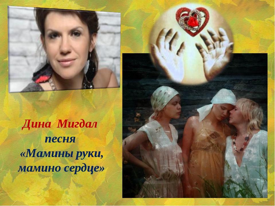 Дина Мигдал песня «Мамины руки, мамино сердце»
