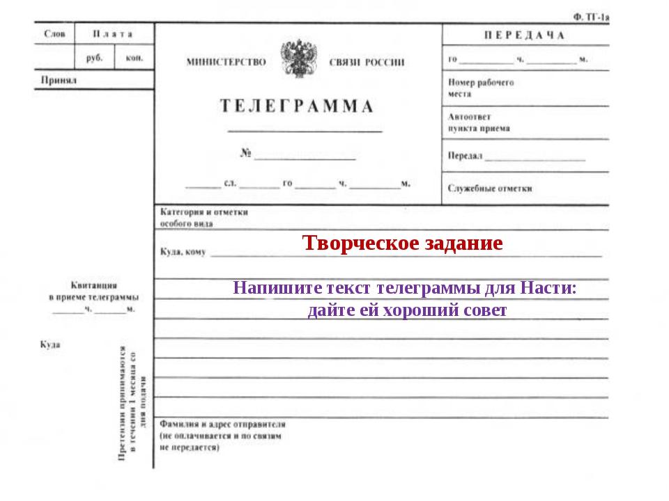 Творческое задание Напишите текст телеграммы для Насти: дайте ей хороший совет