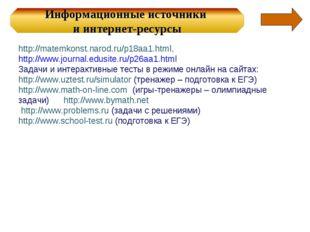 http://matemkonst.narod.ru/p18aa1.html, http://www.journal.edusite.ru/p26aa1.