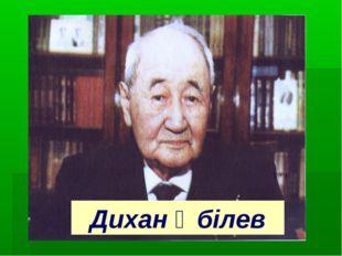 Дихан Әбілев