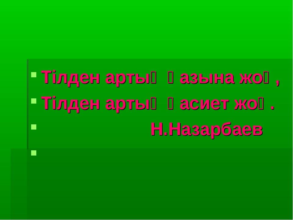 Тілден артық қазына жоқ, Тілден артық қасиет жоқ. Н.Назарбаев