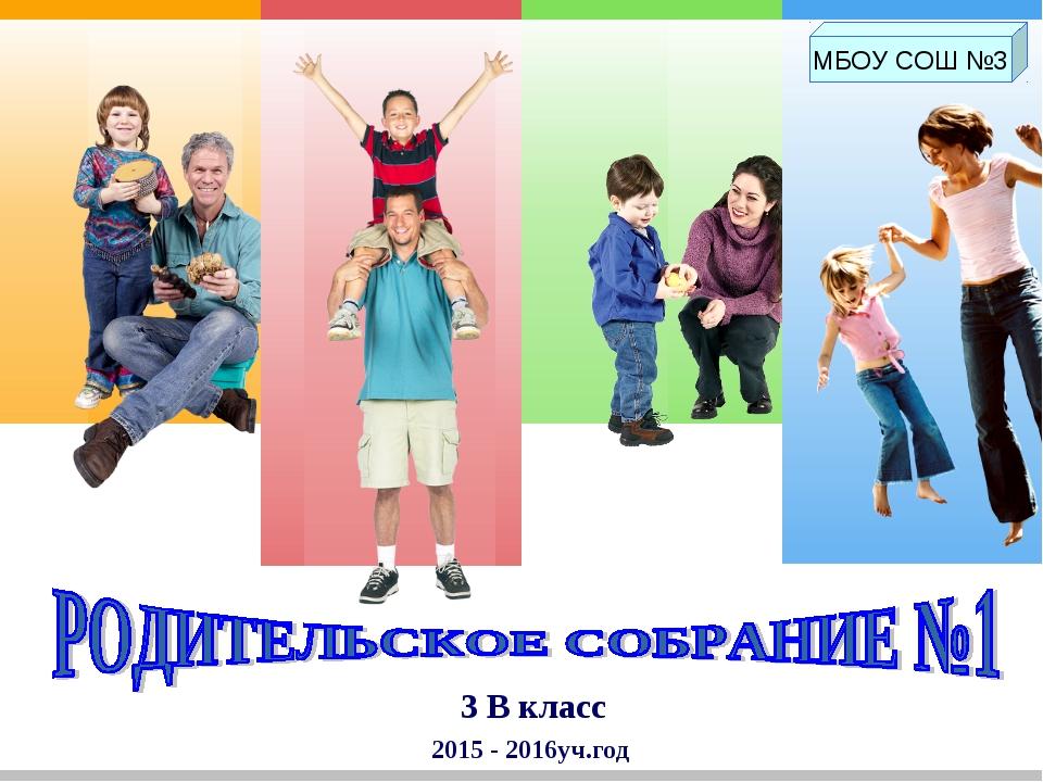 3 В класс 2015 - 2016уч.год МБОУ СОШ №3 L/O/G/O