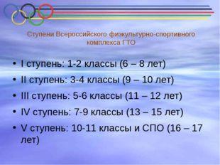 Ступени Всероссийского физкультурно-спортивного комплекса ГТО I ступень: 1-2
