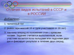 Отличия видов испытаний в СССР и в РОССИИ Добавлено: челночный бег рывок гири