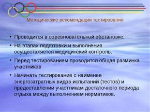 Методические рекомендации тестирования Проводится в соревновательной обстано