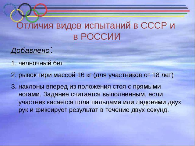 Отличия видов испытаний в СССР и в РОССИИ Добавлено: челночный бег рывок гири...