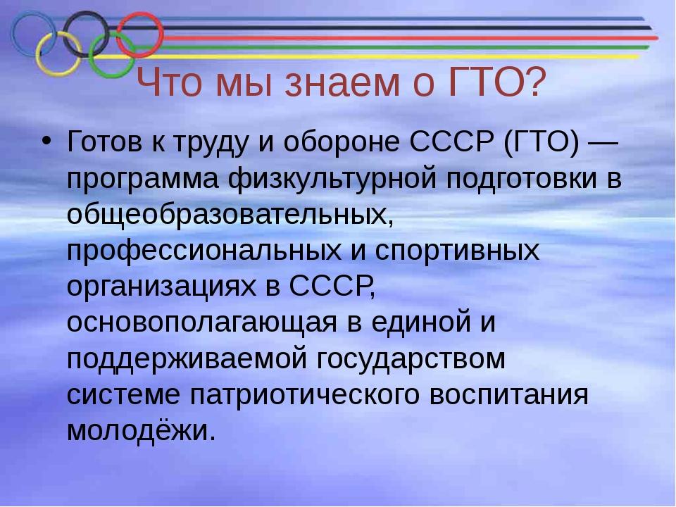 Что мы знаем о ГТО? Готов к труду и обороне СССР (ГТО)— программа физкультур...
