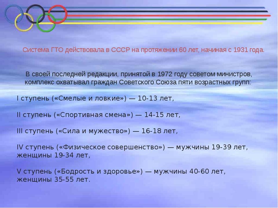 Система ГТО действовала вСССР напротяжении 60 лет, начиная с1931 года. В...