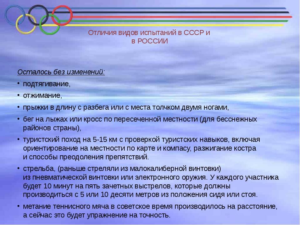 Отличия видов испытаний в СССР и в РОССИИ Осталось без изменений: подтягиван...