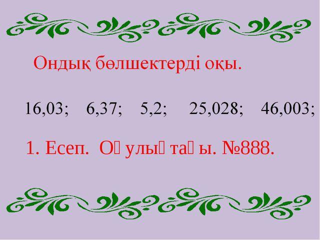1. Есеп. Оқулықтағы. №888.