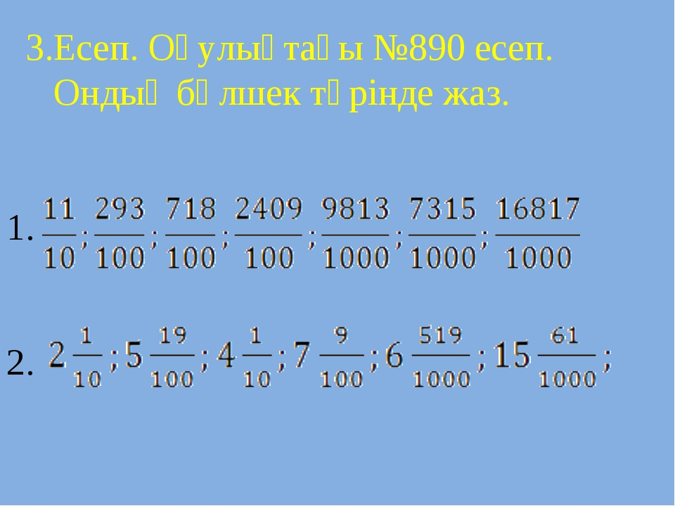 3.Есеп. Оқулықтағы №890 есеп. Ондық бөлшек түрінде жаз. 1. 2.