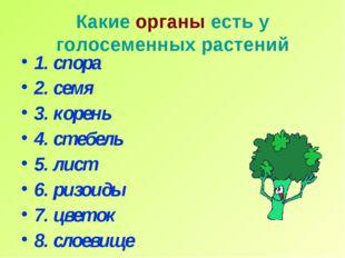 Какие органы есть у голосеменных растений 1. спора 2. семя 3. корень 4. стебе