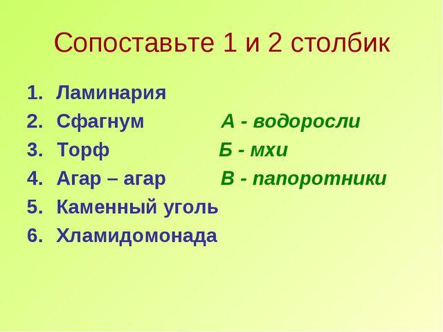 Сопоставьте 1 и 2 столбик Ламинария Сфагнум А - водоросли Торф Б - мхи Агар –...