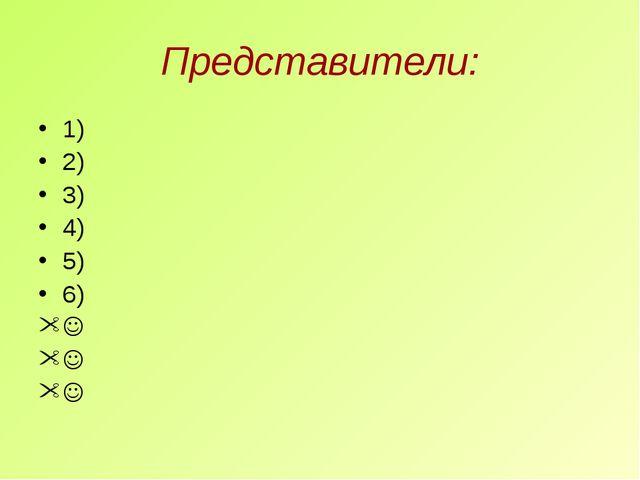Представители: 1) 2) 3) 4) 5) 6)   