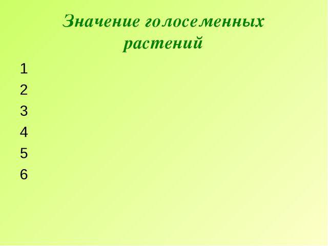 Значение голосеменных растений 1 2 3 4 5 6