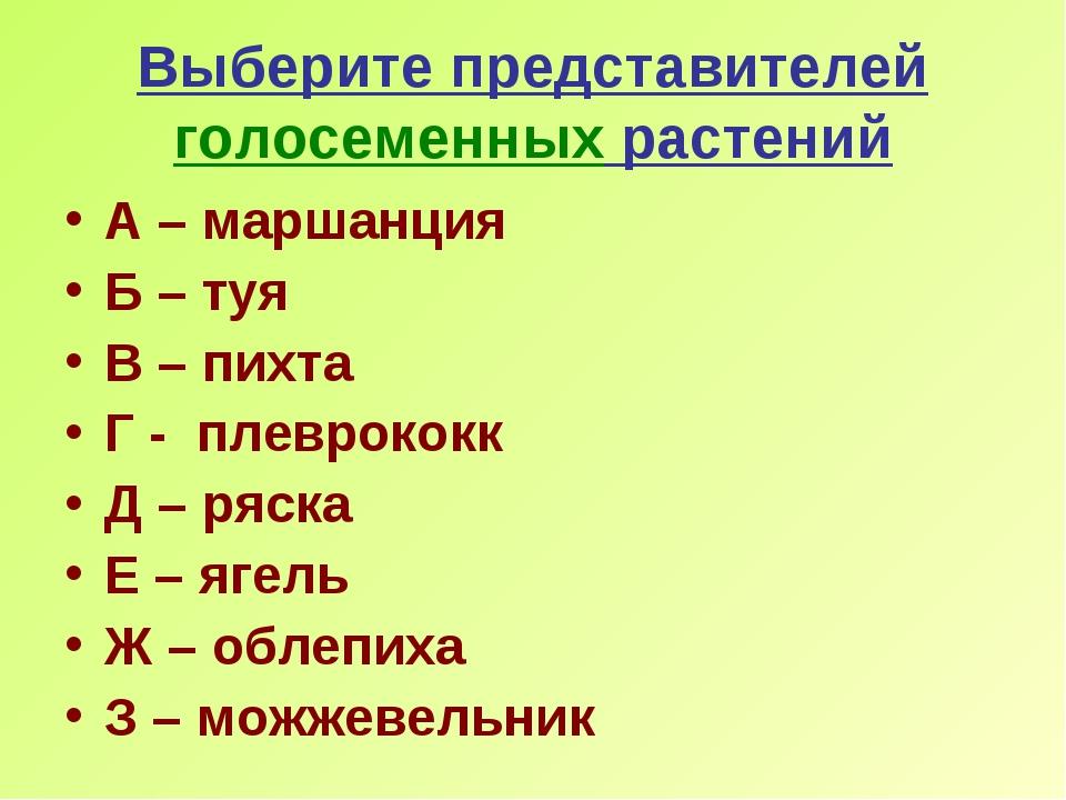 Выберите представителей голосеменных растений А – маршанция Б – туя В – пихта...