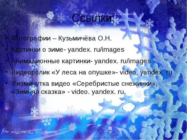 Ссылки: Фотографии – Кузьмичёва О.Н. Картинки о зиме- yandex. ru/images Анима...