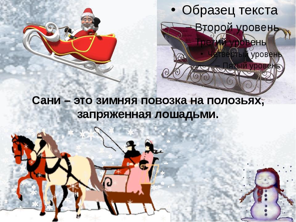 Сани – это зимняя повозка на полозьях, запряженная лошадьми.
