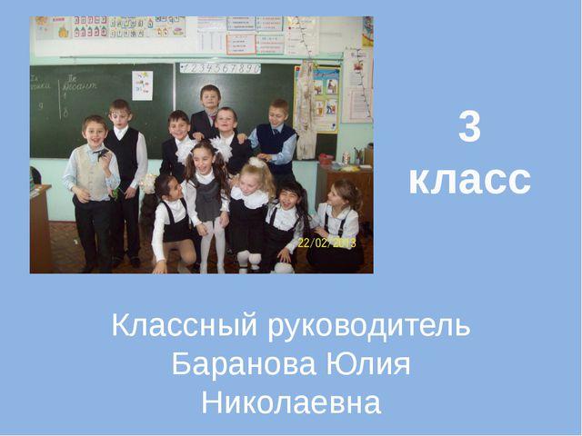 3 класс Классный руководитель Баранова Юлия Николаевна