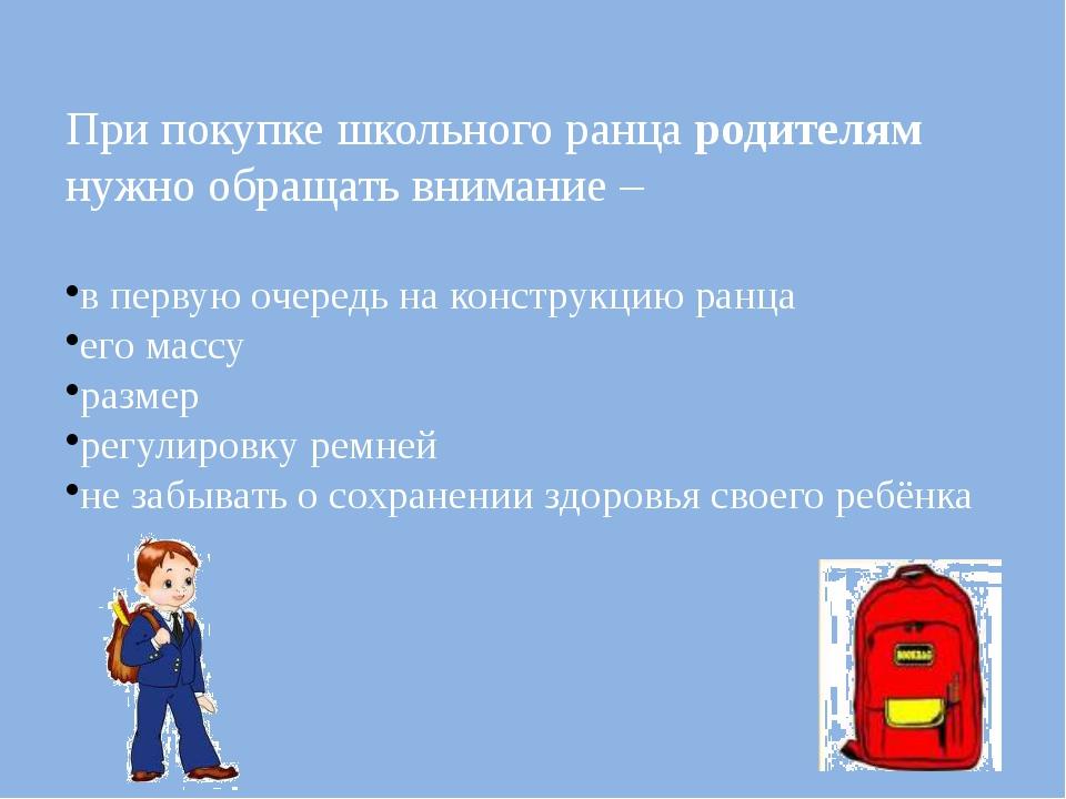 При покупке школьного ранца родителям нужно обращать внимание – в первую очер...