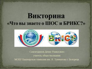 Самситдинов Денис Рамилович учитель обществознания МОБУ Башкирская гимназия и
