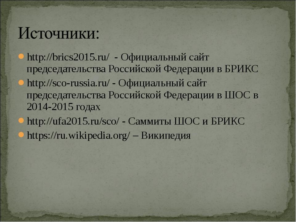 http://brics2015.ru/ - Официальный сайт председательства Российской Федерации...