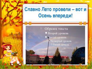 Славно Лето провели – вот и Осень впереди!