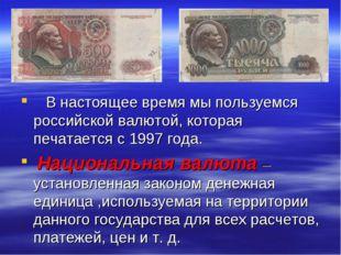 В настоящее время мы пользуемся российской валютой, которая печатается с 199