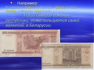 В Германии- марка, во Франции- франк, в США- доллар, в Италии- лира и т.д. На