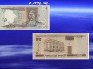 в Украине-