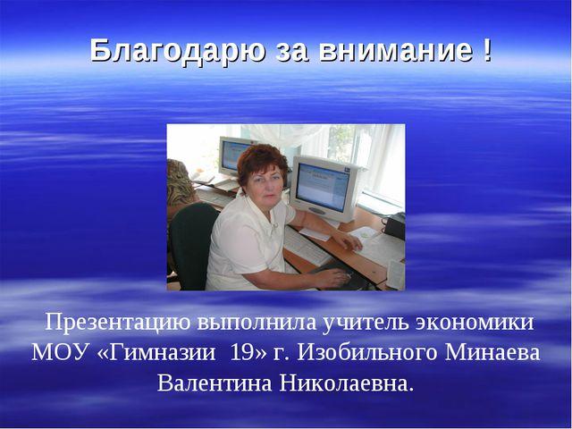 Благодарю за внимание ! Презентацию выполнила учитель экономики МОУ «Гимназии...
