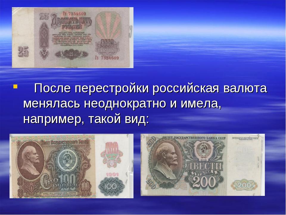 После перестройки российская валюта менялась неоднократно и имела, например,...