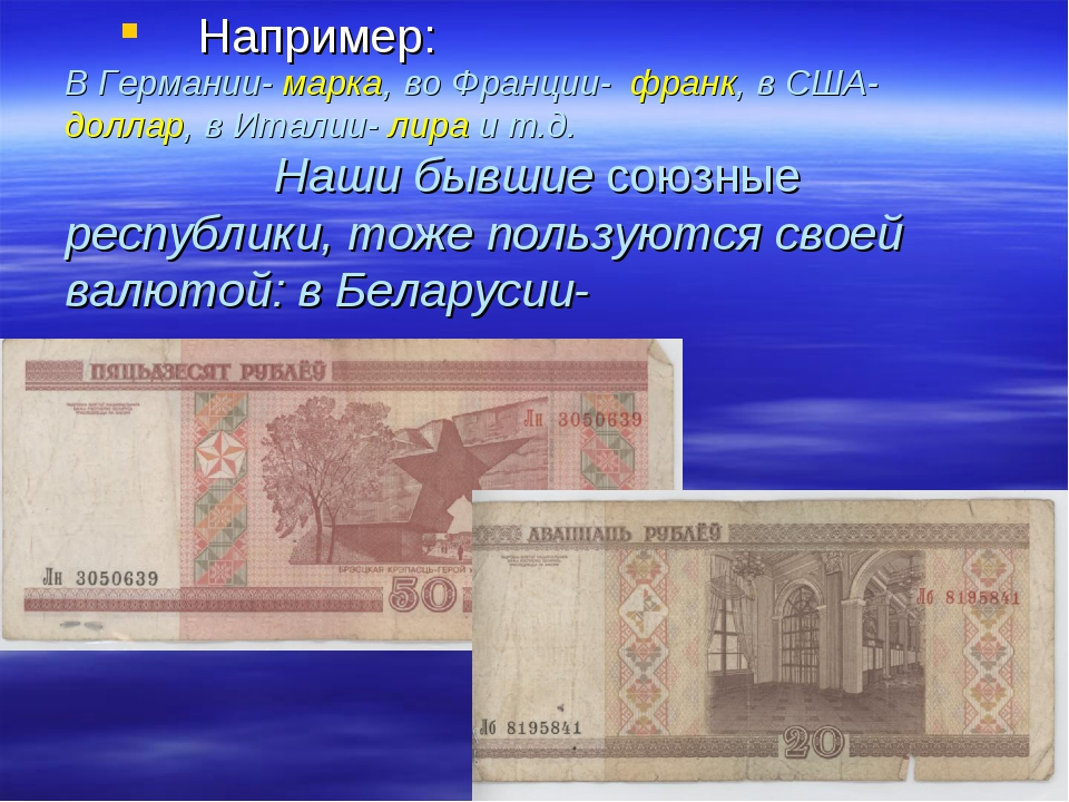 В Германии- марка, во Франции- франк, в США- доллар, в Италии- лира и т.д. На...