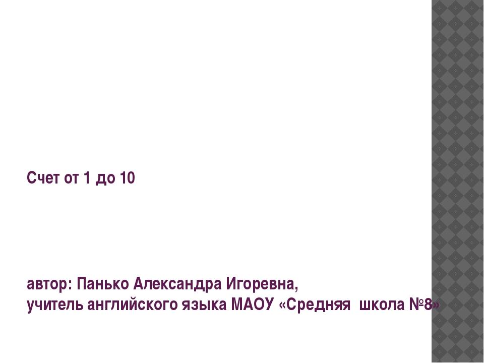 Счет от 1 до 10 автор: Панько Александра Игоревна, учитель английского языка...