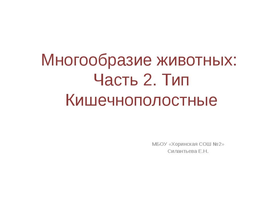 Многообразие животных: Часть 2. Тип Кишечнополостные МБОУ «Хоринская СОШ №2»...