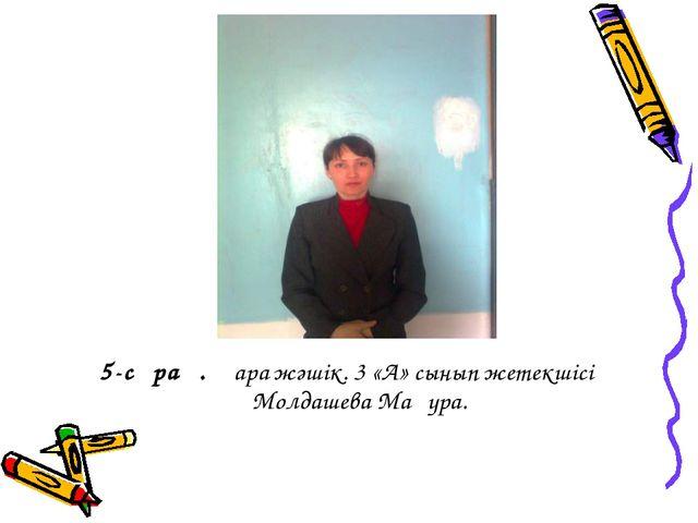 5-сұрақ. Қара жәшік. 3 «А» сынып жетекшісі Молдашева Мағура.