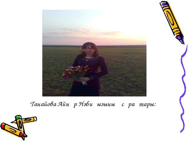 Танайова Айнұр Нәбиқызының сұрақтары: