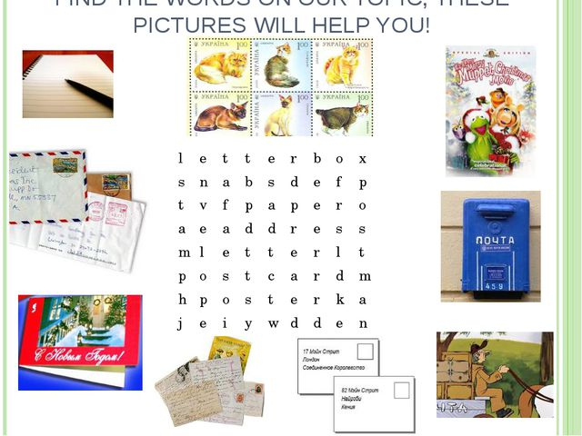 FIND THE WORDS ON OUR TOPIC, THESE PICTURES WILL HELP YOU! letterbox...