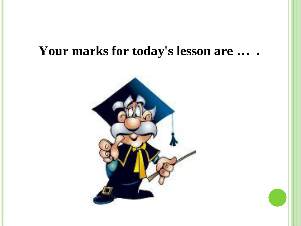 Your marks for today's lesson are … . ©Kapranova T.M.,2008