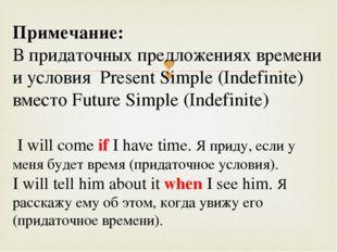 Примечание: В придаточных предложениях времени и условия Present Simple (Ind