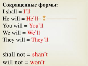 Сокращенные формы: I shall = I'll He will = He'll You will = You'll We will =