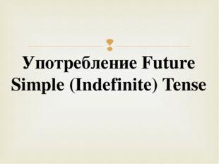 Употребление Future Simple (Indefinite) Tense 